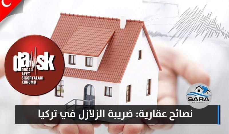 نصائح عقارية، ضريبة الزلازل في تركيا، ماهو الداسك ، dask